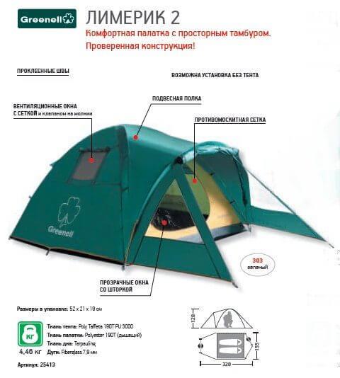 фото Палатка Greenell Лимерик 2