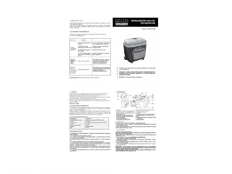 фото Холодильник автомобильный Camping World Unicool 28L (цвет - серый)