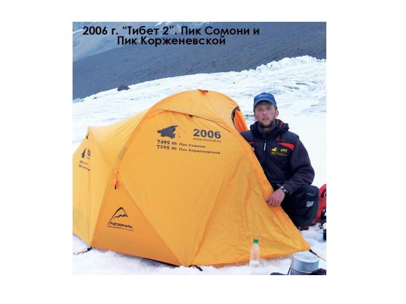 фото Палатка Normal Тибет 2 Si/PU