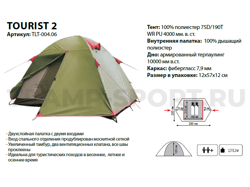 фото Палатка Tramp Lite Tourist 2