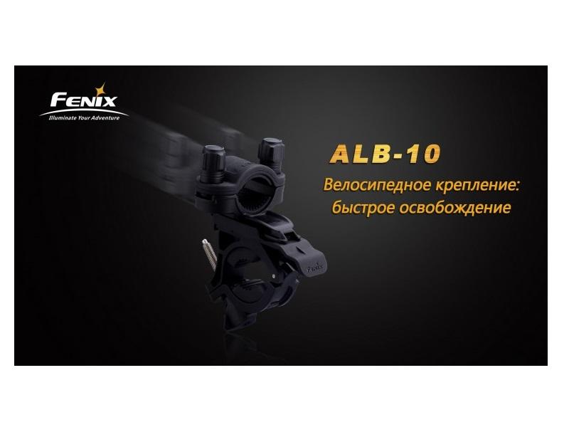 фото Велосипедное крепление Fenix ALB-10