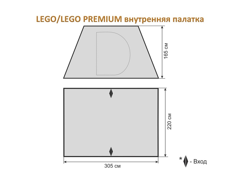 фото Внутренняя палатка для шатра Lego / Lego premium