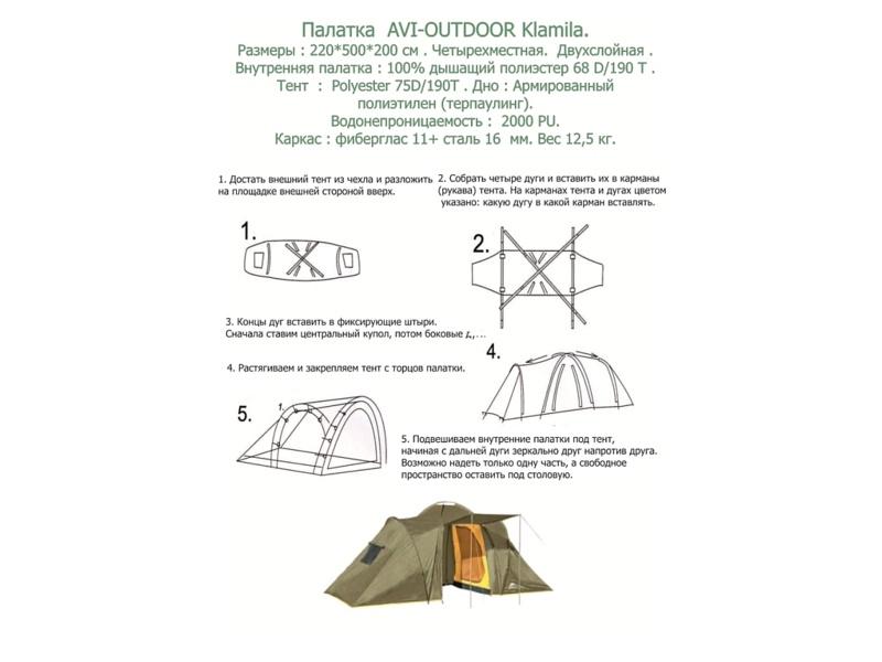 фото Палатка AVI-Outdoor KLAMILA