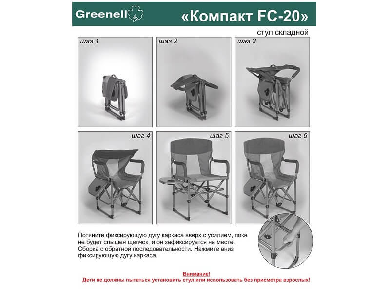 фото Greenell - Стул складной Компакт FC-20