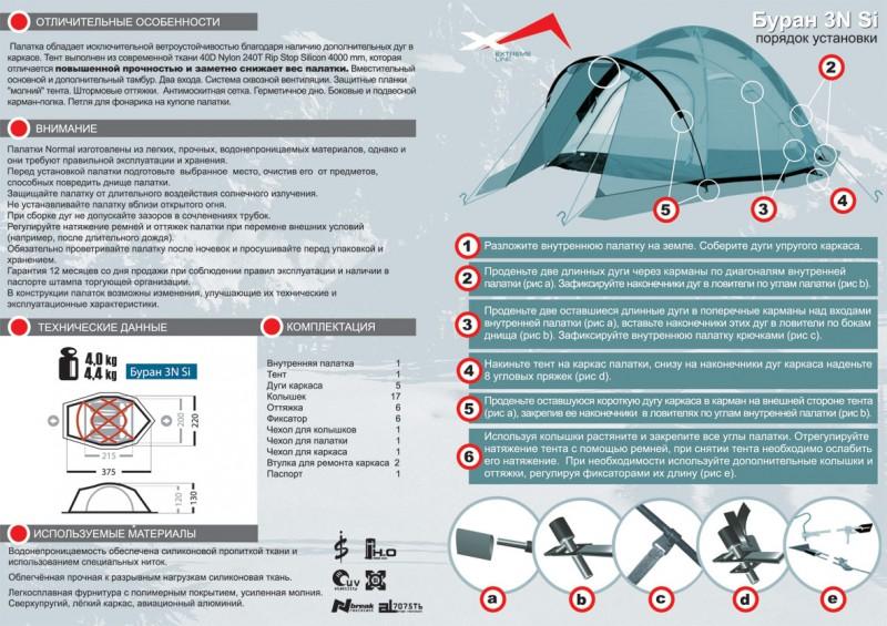 фото Палатка Normal Буран 3 N Si