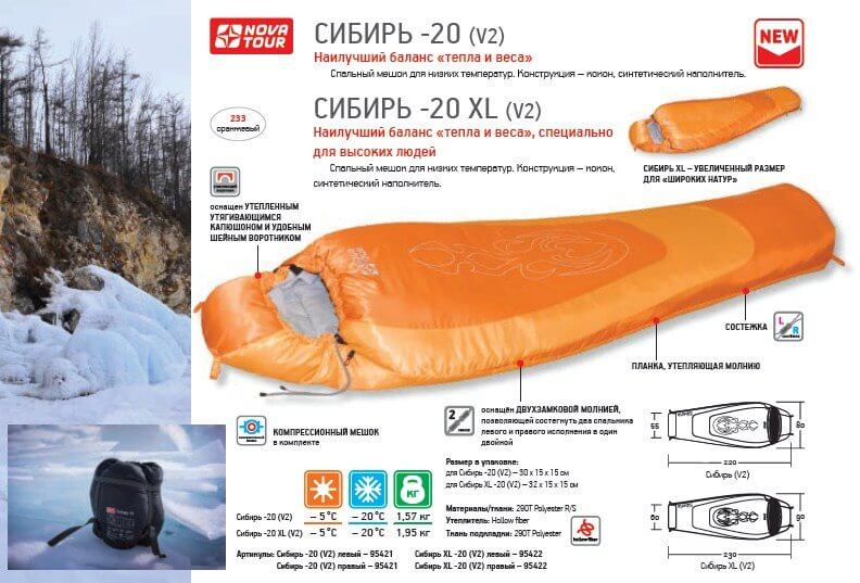 фото Nova tour - Спальный мешок Сибирь V2 (t°комф. -5)