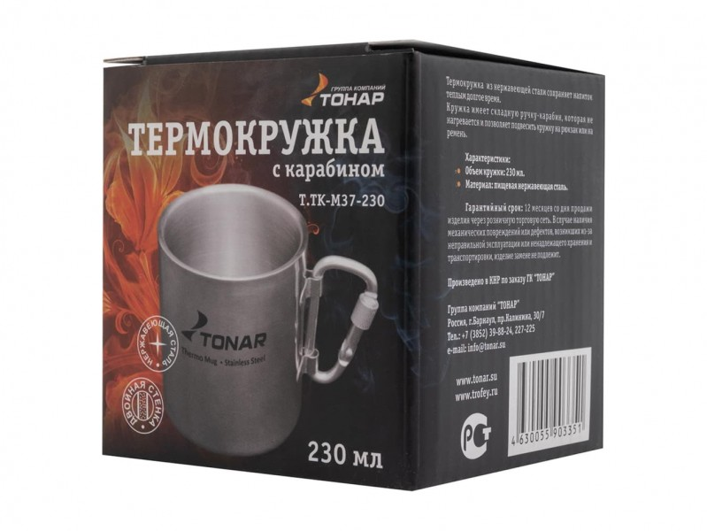 фото Термокружка 230ml Тонар T.TK-M37-230 с ручкой-карабином